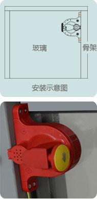 自动破玻器安装步骤